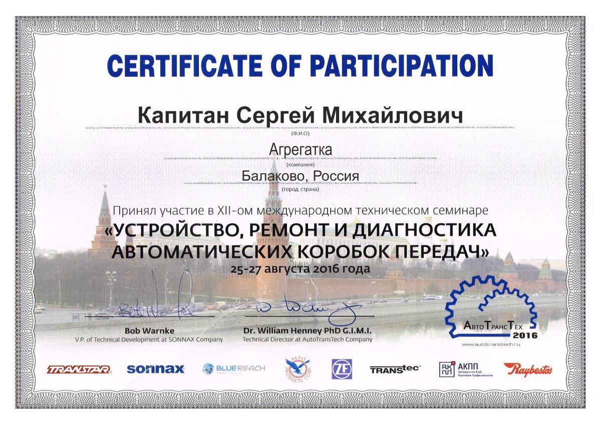 Дипломы и сертификаты Агрегатка ремонт АКПП dsg вариаторов  Дипломы и сертификаты